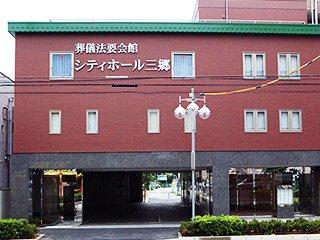埼玉県三郷市のお葬儀はシティホール三郷にお任せください